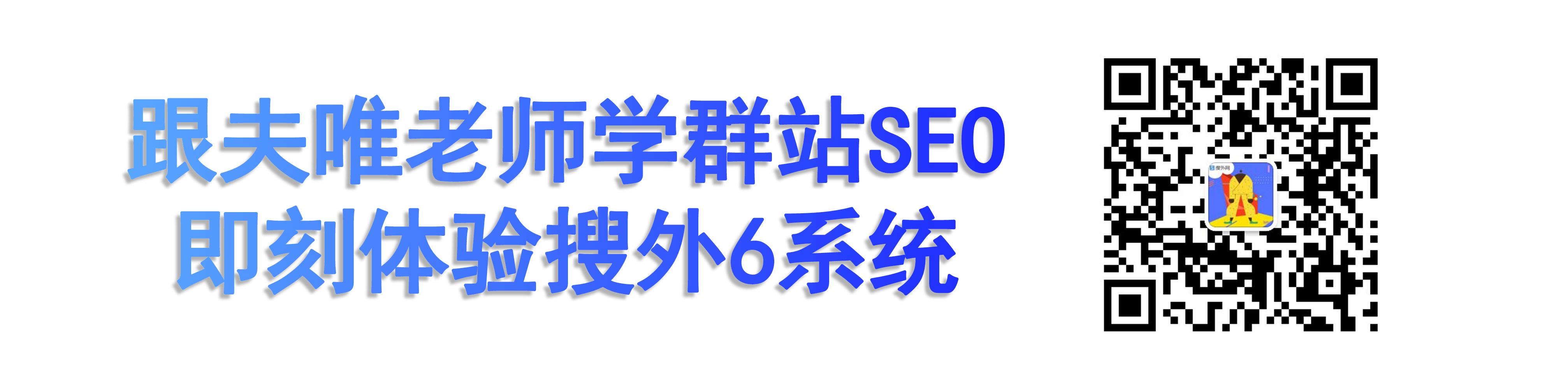 seo培训客服微信