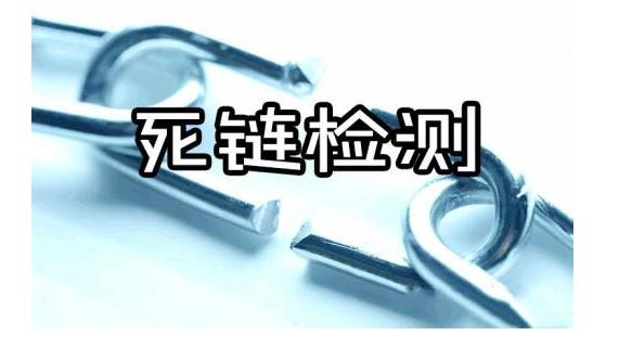 【网站seo诊断】死链检测工具-Xemu,SEO优化必备死链接检测工具