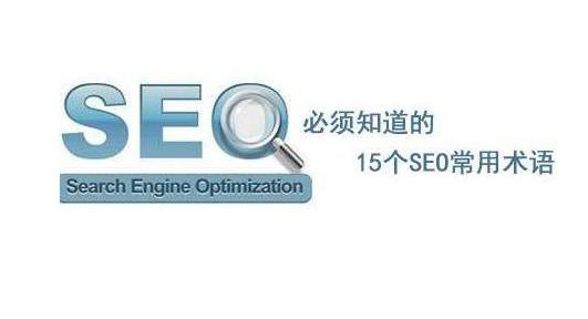【沧州网站优化】seo基础入门:SEO新手入门需要了解的专业术语