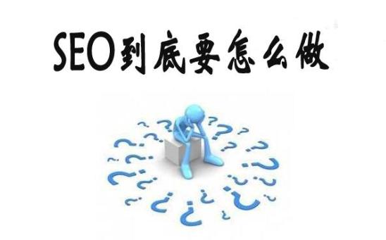 【营销策划技巧】SEO工作难吗?SEO的日常工作内容有哪些?