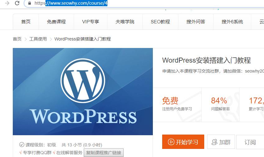 【北京seo培训】wordpress固定链接然后进行更改和设定?