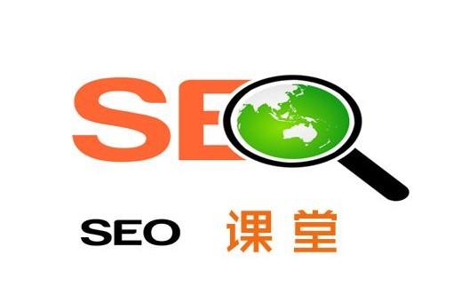 【网站盈利】学seo技术哪里好?SEO技术学习网站、培训机构哪家好?