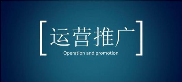 【seo外链专员】SEO运营是什么意思?SEO网站运营是做什么的?