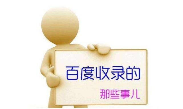 【中小企业网络营销】SEO文章收录怎么提升?文章收录率有效提升方法