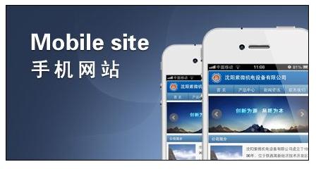 【外贸seo】手机网站排名:影响移动站排名的因素有哪些?