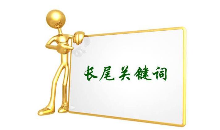 长尾关键词的部署,体现形式、长尾词的选择