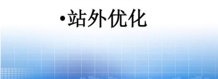 【seo顾问服务】站外优化的全面讲解,让你更清晰掌握站外优化方法