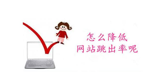 【英文seo】谷歌排名要做好,网站的跳出率一定要控制降低
